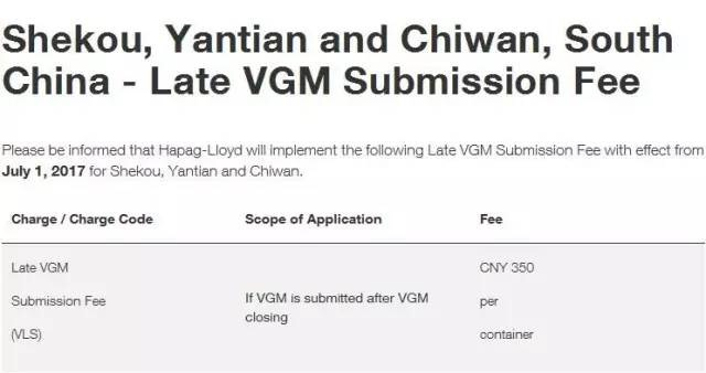 7月起,赫伯罗特将针对深圳港口征收迟申报VGM费用